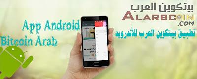 تطبيق بيتكوين العرب على الهواتف الذكية app-alarcobin