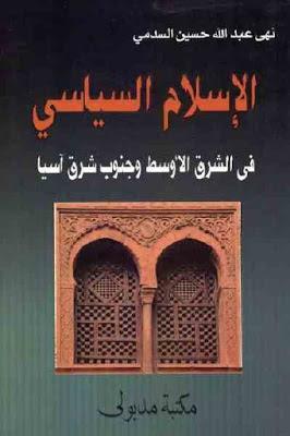 الإسلام السياسي في الشرق الأوسط وجنوب شرق آسيا pdf نهى عبد الله حسين السدمي