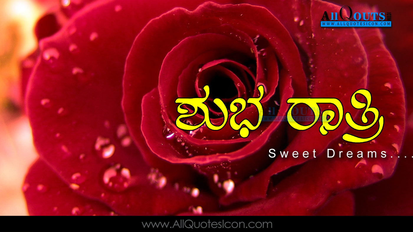 Best Kannada Good Night Quotes Images Top Sweet Dreams Kannada