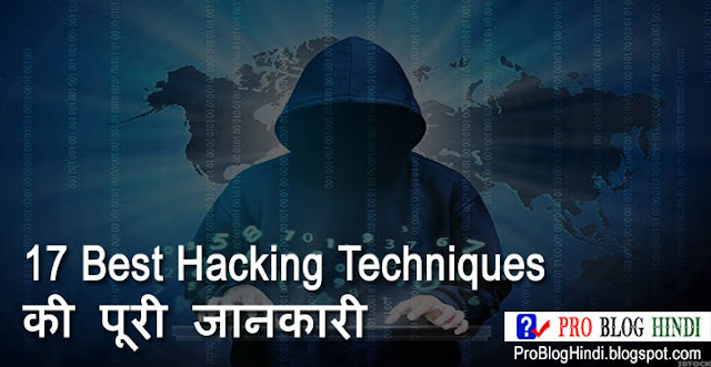 hacking techniques in hindi, hacking ke bare me jankari hindi me