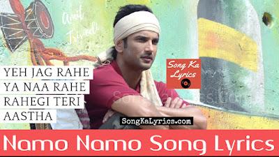namo-namo-kedarnath-lyrics-sushant-singh-sara-ali-amit-trivedi