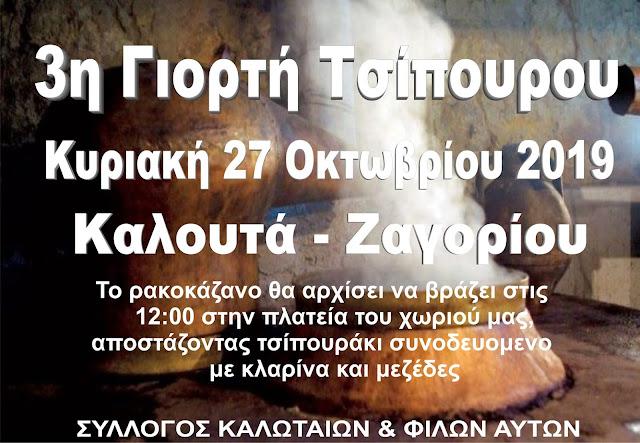 Γιάννενα: 3η Γιορτή Τσίπουρου την Κυριακή στο ΖΑΓΟΡΙ