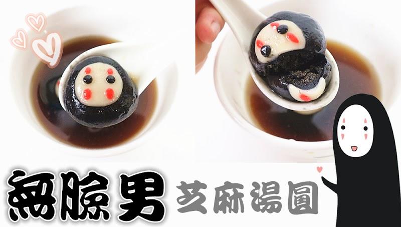 Kaonashi Sesame Rice Ball 無臉男芝麻湯圓