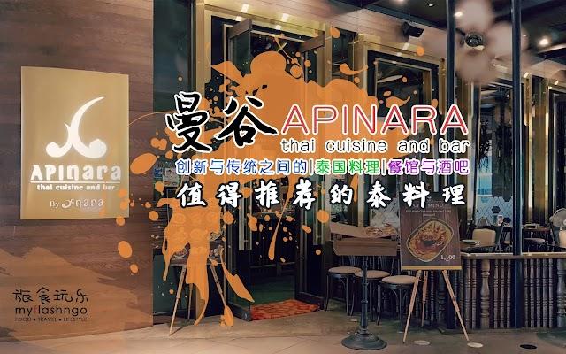 【曼谷餐厅】 进阶版的泰料理 | Apinara Thai Cuisine & Bar @ Groove, CentralWorld