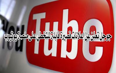 جوجل-تعلن-عن-إعلانات-قصيرة-قابلة-للتخطي-على-منصة-يوتيوب
