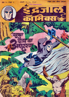 Hindi comic cover