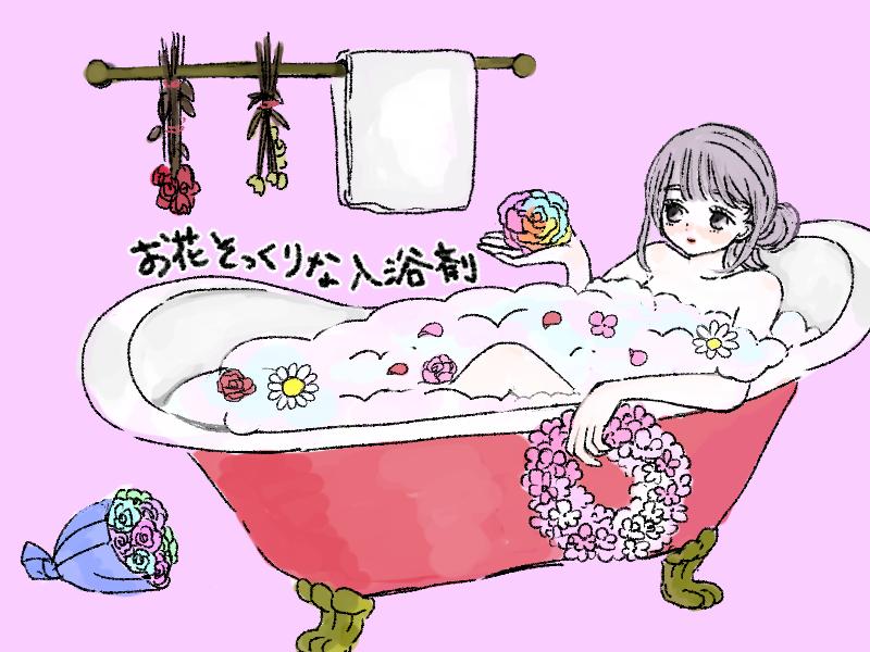 上品なお花の入浴剤(ソープフラワー)