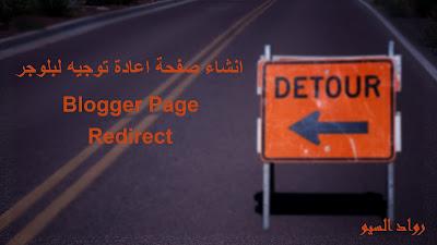 انشاء صفحة اعادة توجيه الروابط لمدونات بلوجر