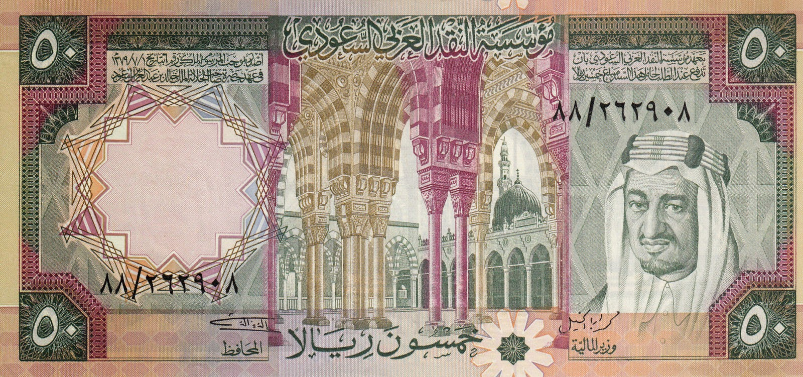 Saudi Arabia banknotes 50 Riyal note 1976