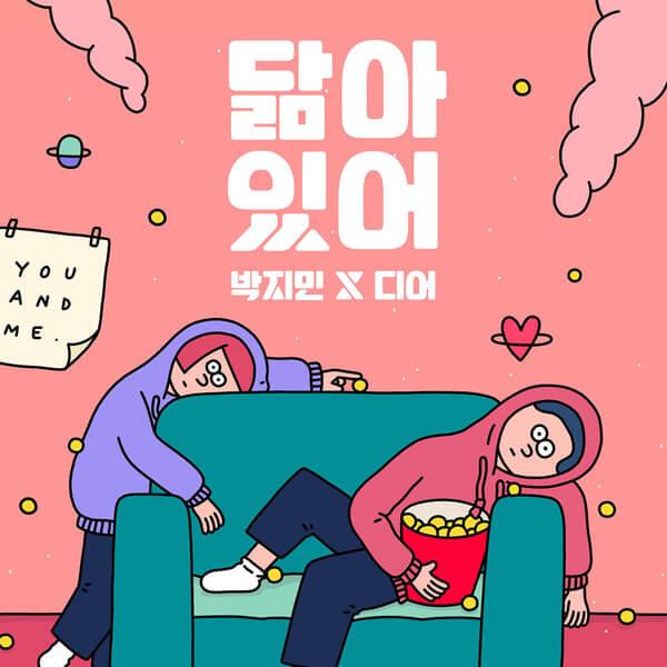 Jimin Park (박지민), D.ear (디어) – Look Alike (닮아있어) Lyrics