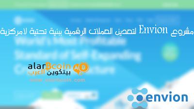 مشروع Envion لتعدين العملات الرقمية ببنية تحتية لامركزية