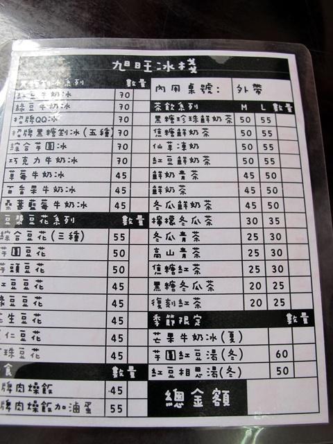 旭旺冰棧菜單