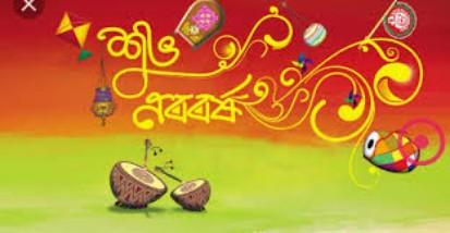 Bengali new year wishes in bengali language sms gift photo bengali new year wishes in bengali language sms gift photo m4hsunfo