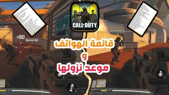 قائمة الهواتف الرسمية التي تدعم لعبة Call Of Duty Legends Of Duty !! موعد نزولها الرسمي !!