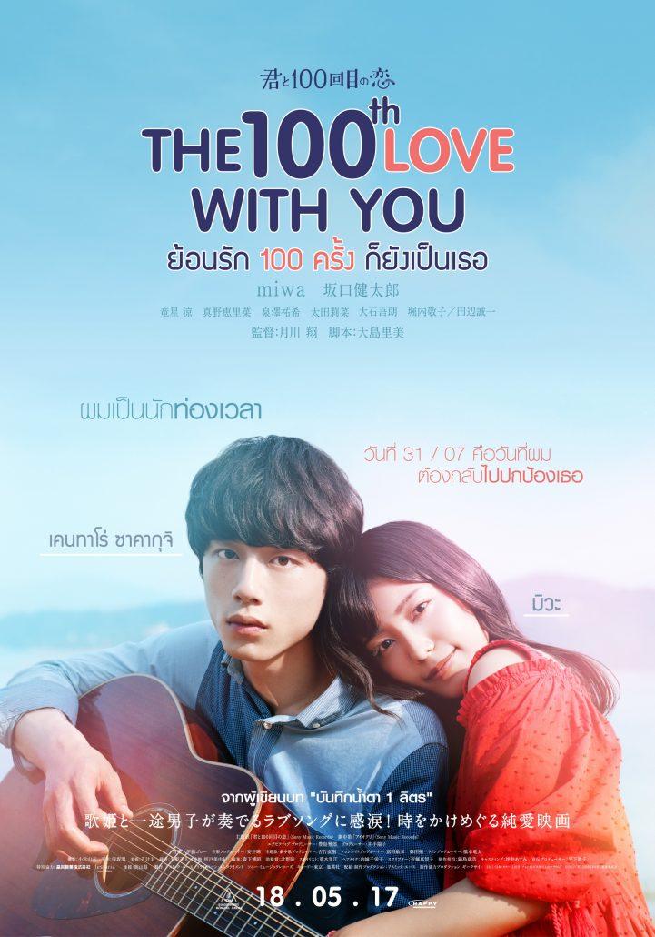 The 100th Love with You (2017) ย้อนรัก 100 ครั้ง ก็ยังเป็นเธอ