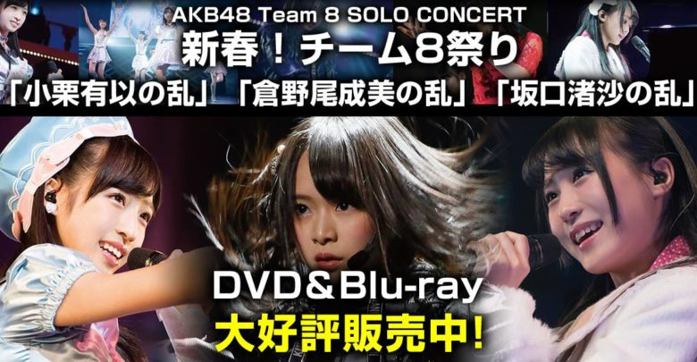 Armoured Vehicles Latin America ⁓ These Akb48 Team 8 Concert