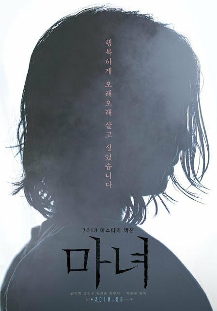 Witch -Manyeo- (2018) Cuidado con la bruja.