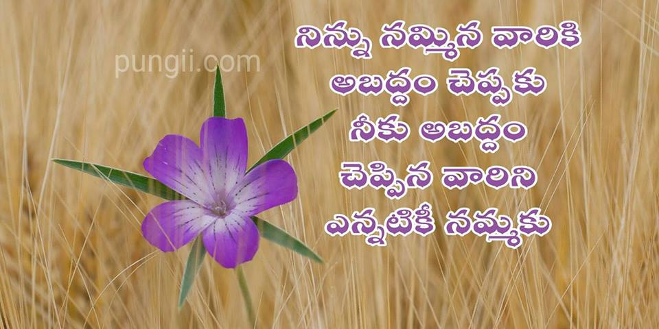 Powerful Telugu Quotes Which Inspires When You Are In Depression