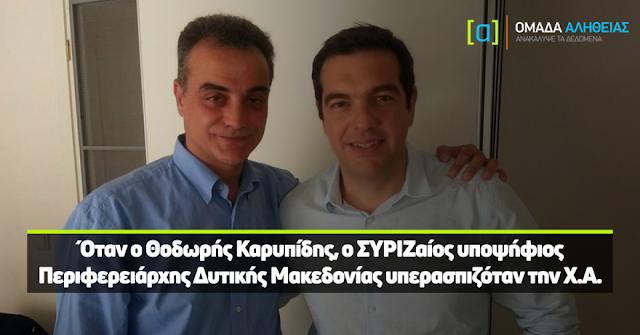Όταν ο Θοδωρής Καρυπίδης, ο ΣΥΡΙΖαίος υποψήφιος Περιφερειάρχης Δυτικής Μακεδονίας υπερασπιζόταν την ΧΑ
