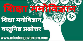 Psychology in hindi, psychology question in hindi