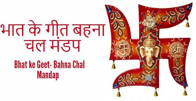 - Bhat ke Geet- Bahna Chal Mandap