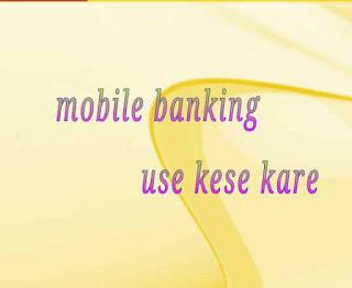 Mobile banking kese use kare 1