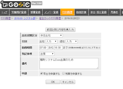 FeliCa/NFC勤怠管理GOZIC 打刻履歴 勤怠入力画面