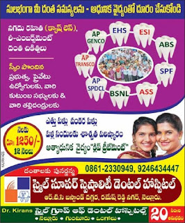 Smile super speciality Dental clinic Nellore