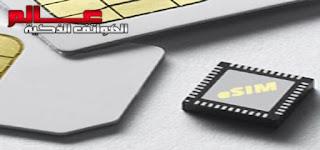 ماهي شريحة الاتصال المدمجة eSIM ؟ ماهي الأجهزة التي تدعم تقنية e-SIM حتى الان ؟