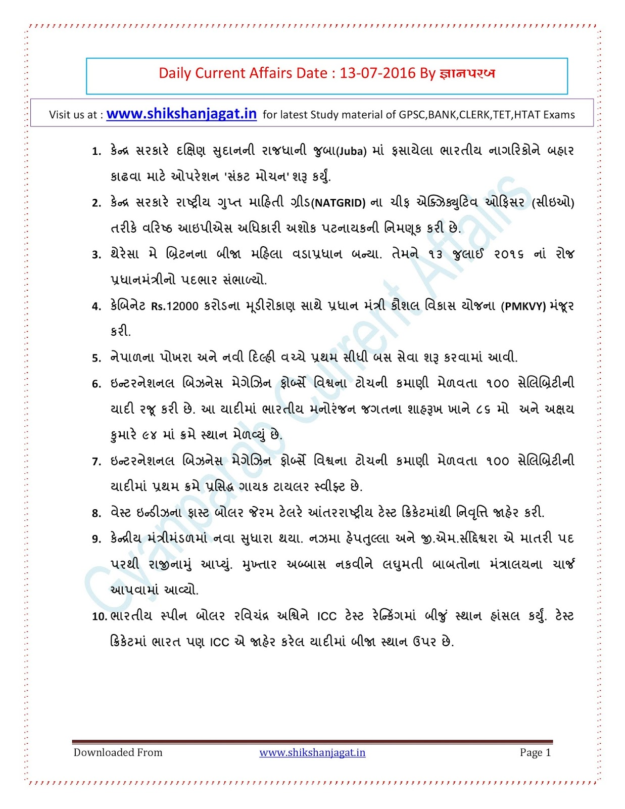 0001 Job Application Form In Gujarati on job openings, contact form, job payment receipt, job applications you can print, agreement form, job opportunity, job search, job vacancy, employee benefits form, job resume, job requirements, job advertisement, job letter, job applications online, cover letter form, cv form,