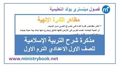 مذكرة التربية الاسلامية للصف الاول الاعدادي ترم اول 2018-2019-2020-2021