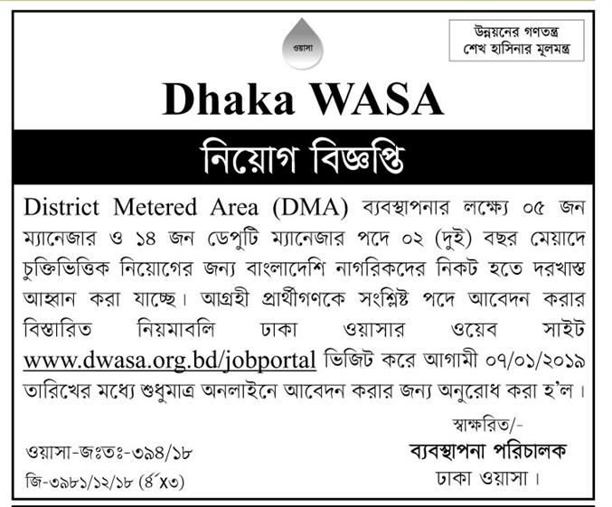 Dhaka Wasa Manager(Sub-Divisional Assistant Engineer) and Deputy ManagerSub-Assistant Engineer Job Circular 2018