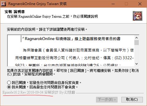 如何確認主程式線上下載後是最新版本