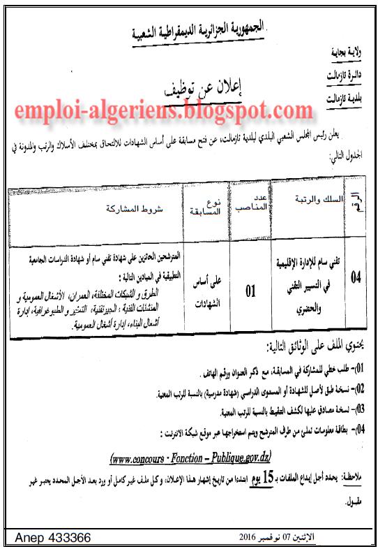 إعلان عن مسابقة توظيف في بلدية تازمالت ولاية بجاية نوفمبر 2016