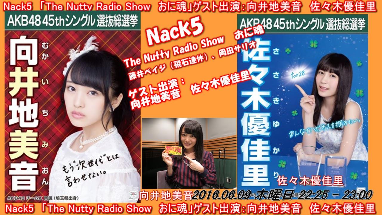 Nack5 「The Nutty Radio Show ...