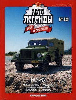 Читать онлайн журнал Автолегенды СССР и соцстран (№229 2018 ГАЗ-62) или скачать журнал бесплатно