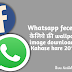 whatsapp fecebook keliye free wallpaper image downlod kahase kare in hindi