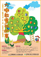 2012年<大樹教會我的事>國中小徵文(畫)比賽