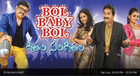 'Bol Baby Bol 2017 Geetham Sangeetham' Gemini Tv Upcoming Singing Reality Show Wiki