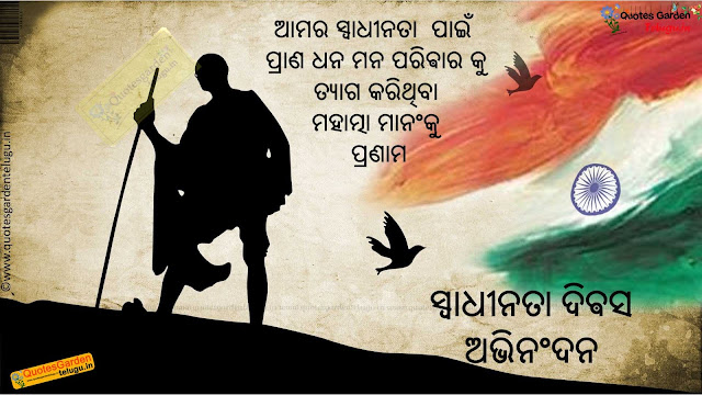 Best Independence day quotes in oriya 862