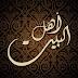 Nama Nama Ahlul Bait