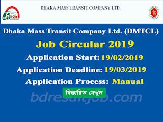 DMTCL Job Circular 2019