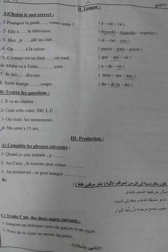 ورق إمتحانات اللغة الفرنسية للصف الثالث الإعدادي ترم أول