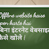 Bina internet website kaise open karte hai | how to open offline website