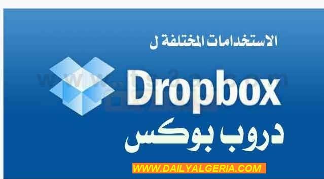 تحميل Dropbox بالمجان وطريقة استخدامه المختلفة