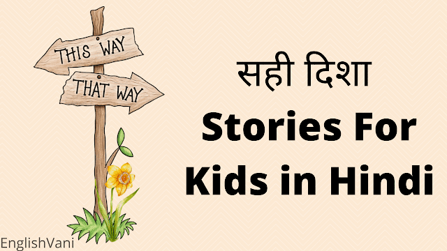 सही दिशा Stories For Kids in Hindi