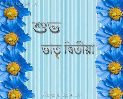 ভাই ফোঁটার শুভেচ্ছা Images