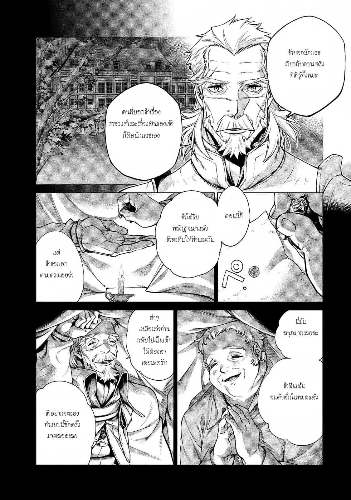 อ่านการ์ตูน Henkyou no Roukishi - Bard Loen ตอนที่ 13 หน้าที่ 13