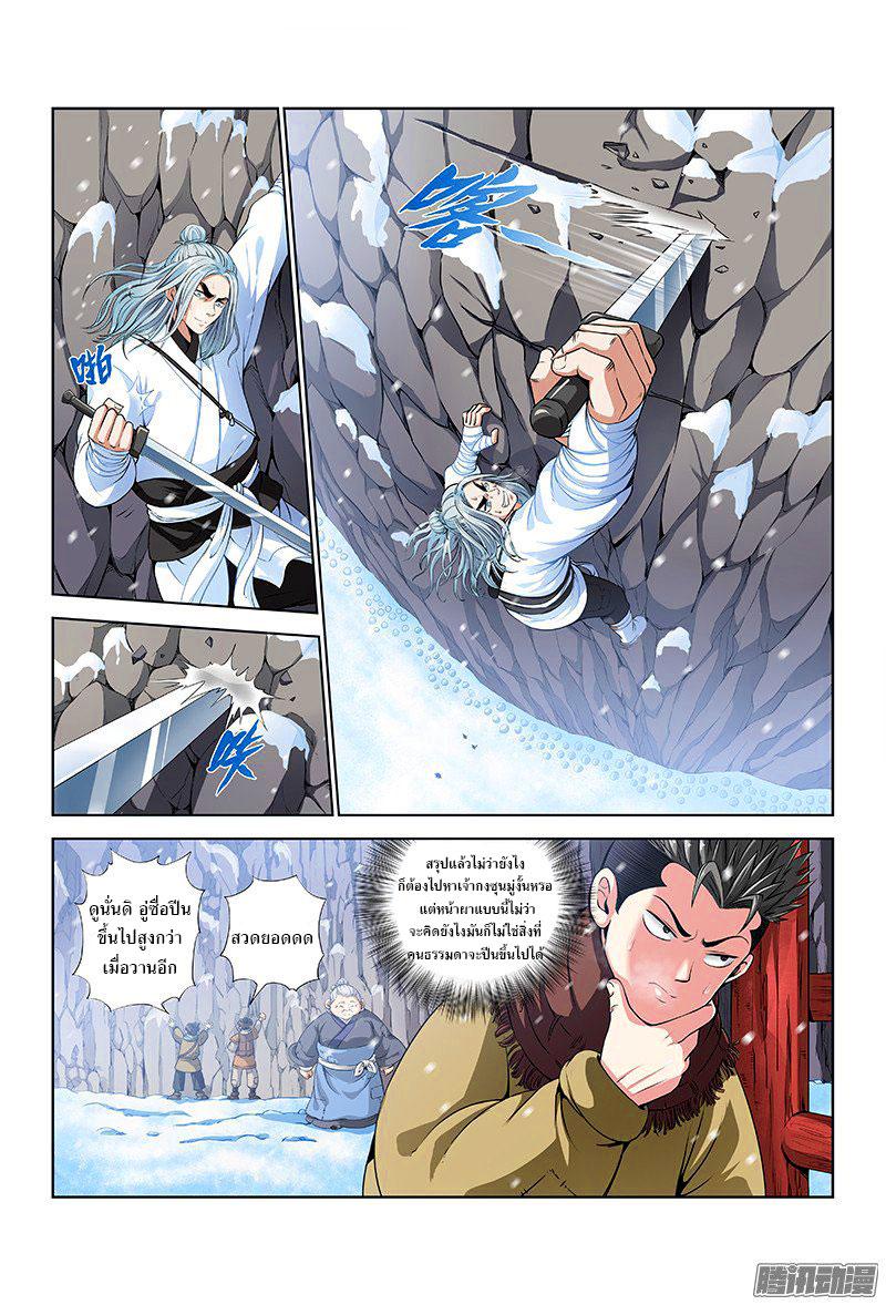 อ่านการ์ตูน Call Me God! 8 ภาพที่ 8
