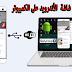 MirrorGo Android أفضل و اسهل طريقة جربتها لإظهار شاشة هاتفك على حاسوبك في ثواني فقط و بدون روت